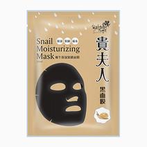 Waterangel snail moisturizing mask