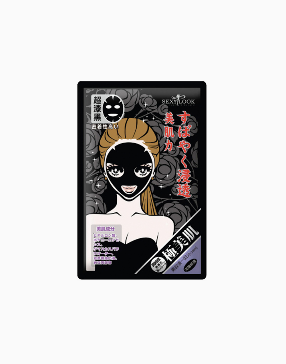 Intensive Repairing Black Cotton Mask by SEXYLOOK