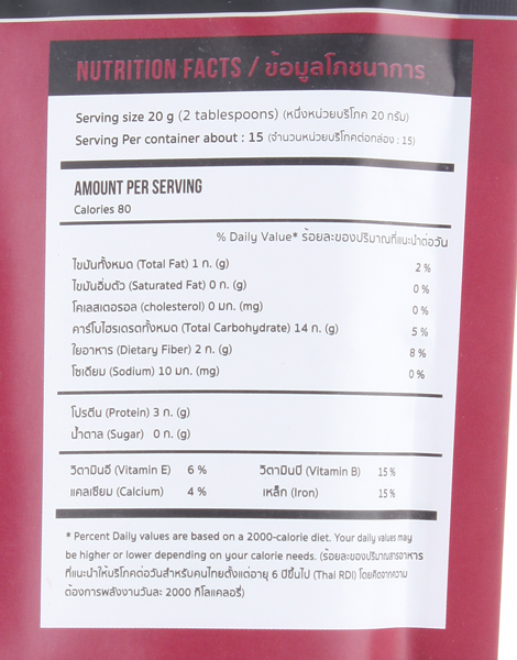 Organic Quinoa Powder (300g) by Healthy Choice PH
