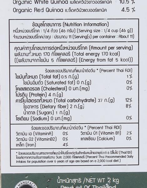 Quinoa & Jasmin Rice Blend (2kg) by Healthy Choice PH