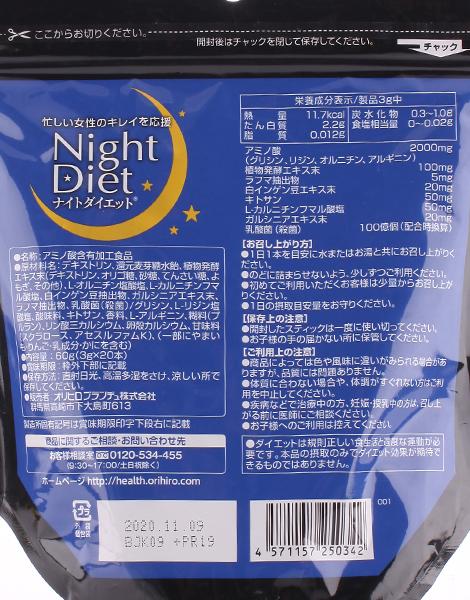 Night Diet Tea Granule Amino Acid (2000mg) by Orihiro