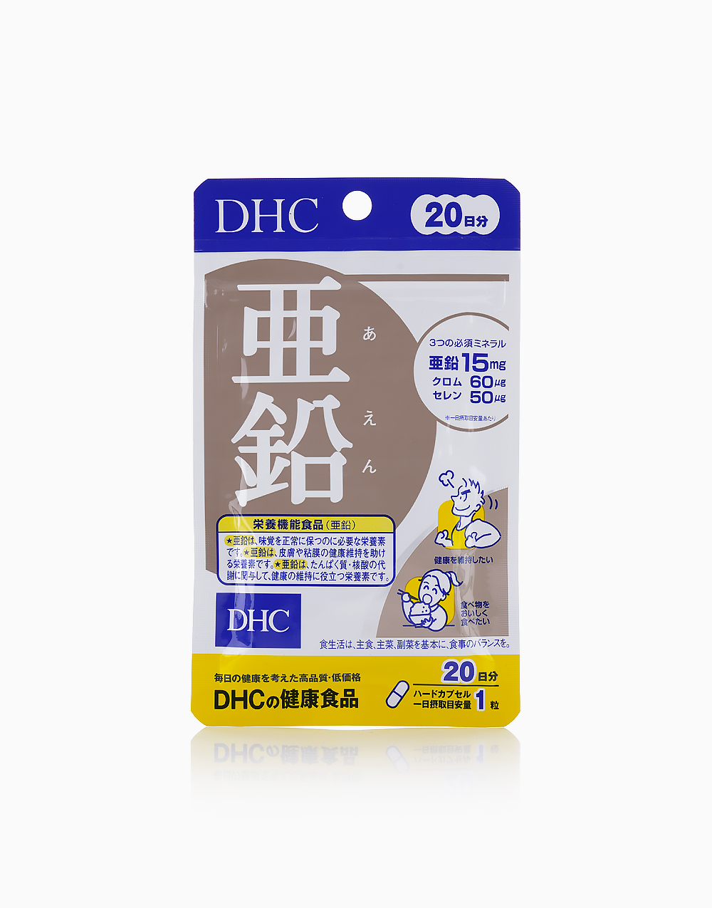 Zinc (20 Day Supply) by DHC