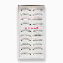1 taiwan handmade eyelash box set 216