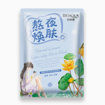 1 water lily moist mask