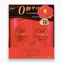 Shsieido tsubaki premium moist shampoo and conditioner set 490ml