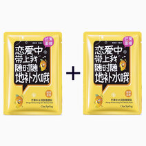 Re b1t1 one spring mango moisturizing beauty mask