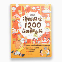 Lift-the-flap 1,200 Words Chinese Picture Book by Kidz and Co.
