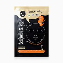 Snail Essence Black Mask by My Scheming