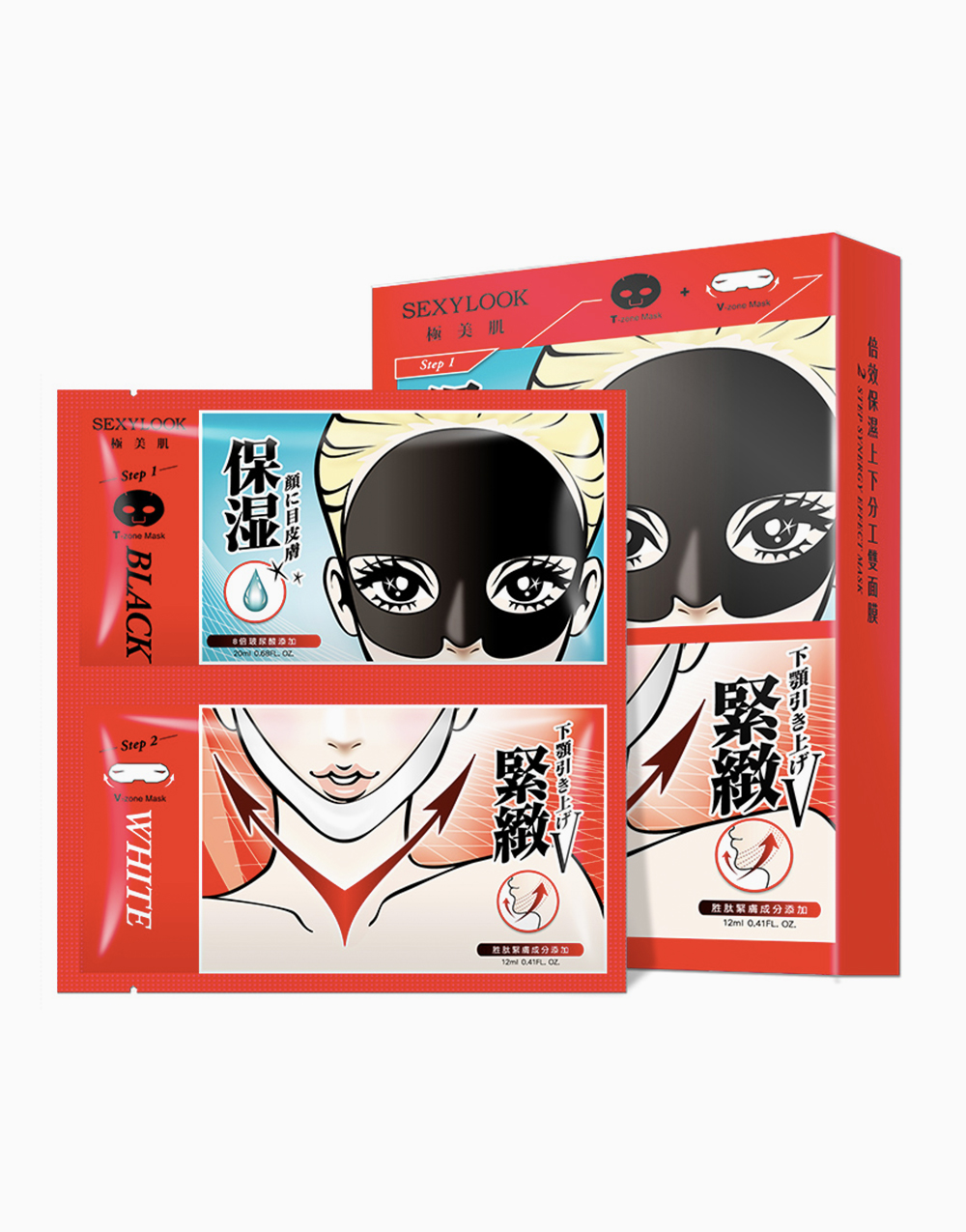 2 Step Synergy Effect Super Moisturizing Mask by SEXYLOOK
