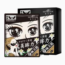 Sexylook moisturizing eye mask %287pcsbox%29